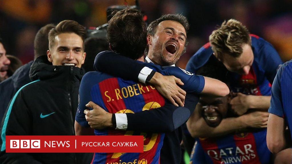 Барселона псж лига чемпионов 2017 8 марта