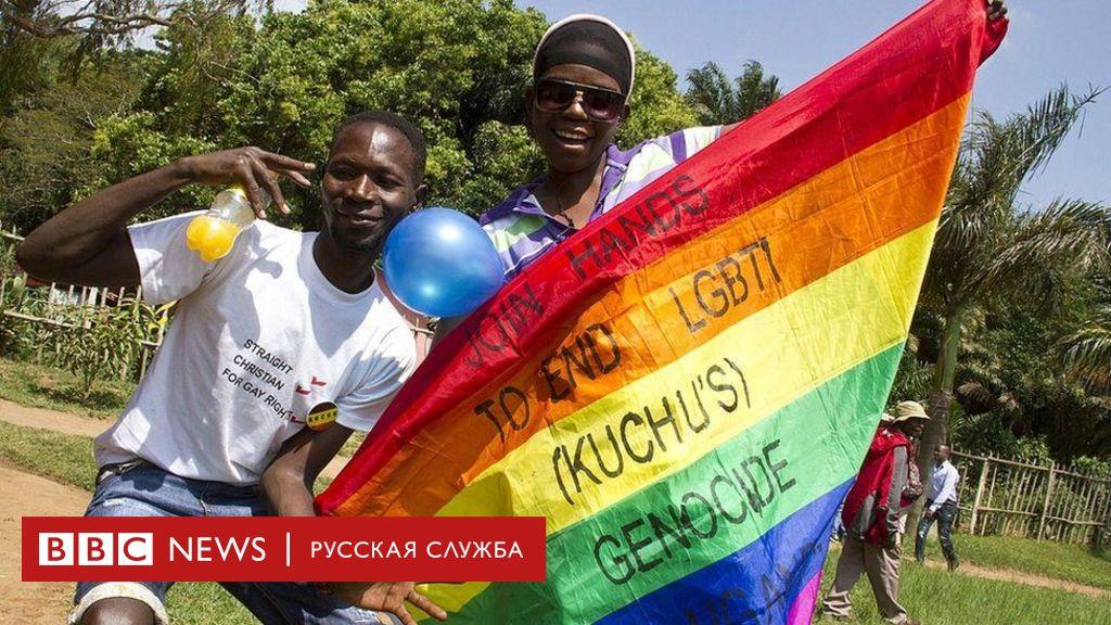 Уганда геи