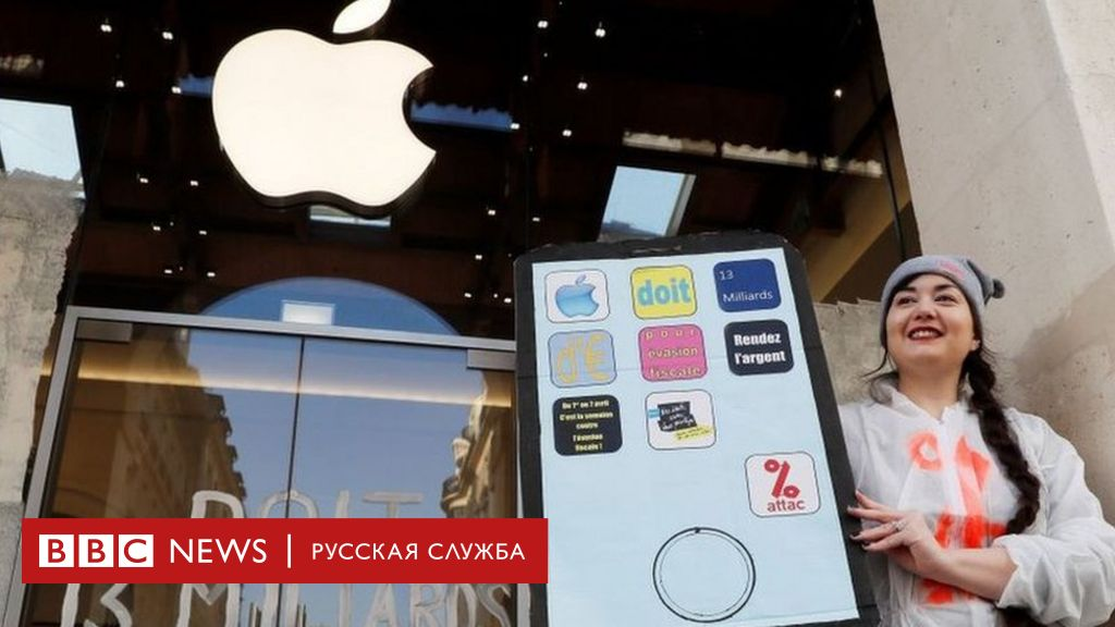 Apple выиграла у Европы суд о налогах на 13 млрд евро