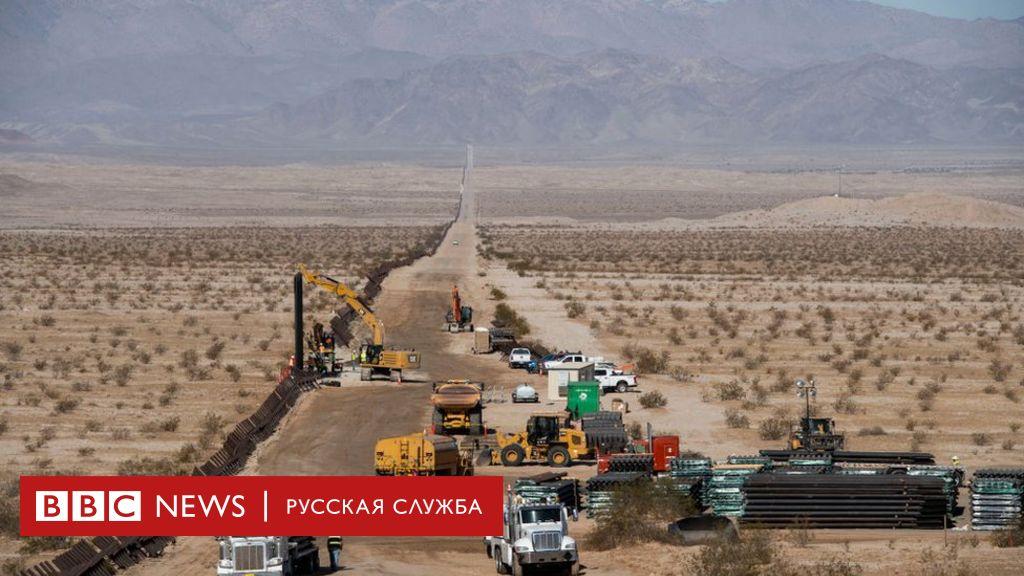 """США урежут проекты по сдерживанию России ради """"стены Трампа"""""""