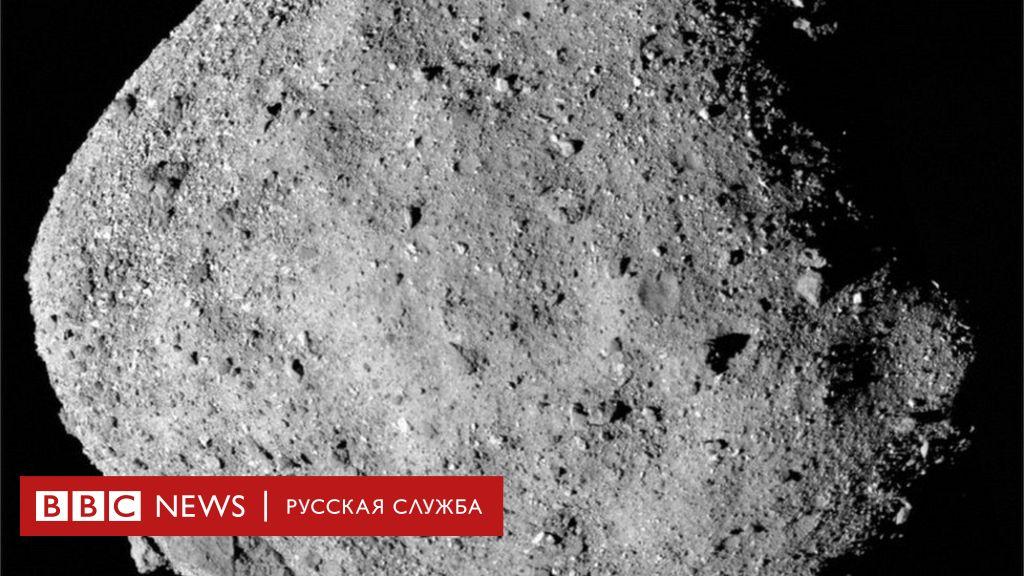 Зонд НАСА собрал образцы породы астероида. Теперь он может их растерять
