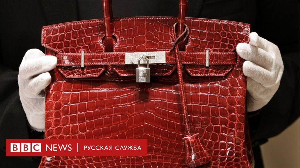 7022388bf202 Тяжелый люкс: как обманывают покупательниц дорогих сумок - BBC News Русская  служба