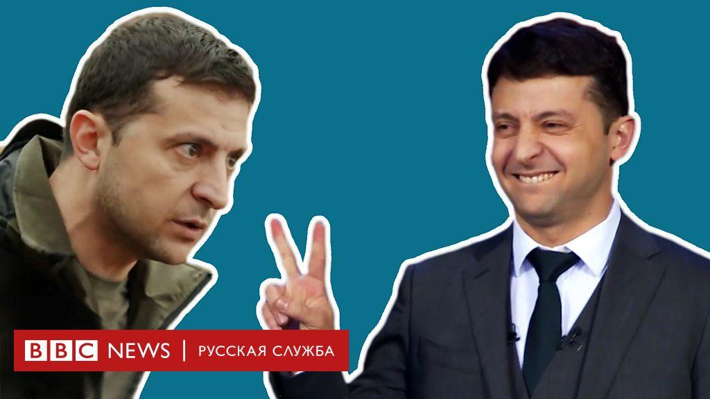 Год Зеленского на посту президента Украины. Самые яркие моменты