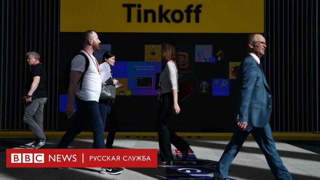 """Чтобы Сбербанк не дремал. С кем будут конкурировать """"Яндекс"""" и """"Тинькофф"""""""