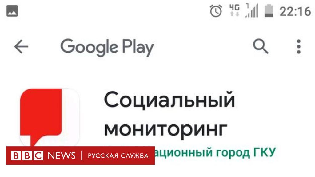 Мэрия Москвы выпустила приложение для наблюдения за людьми в карантине