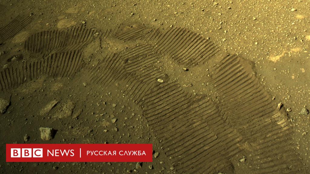 """Фото: """"Персеверанс"""" впервые проехал по поверхности Марса"""