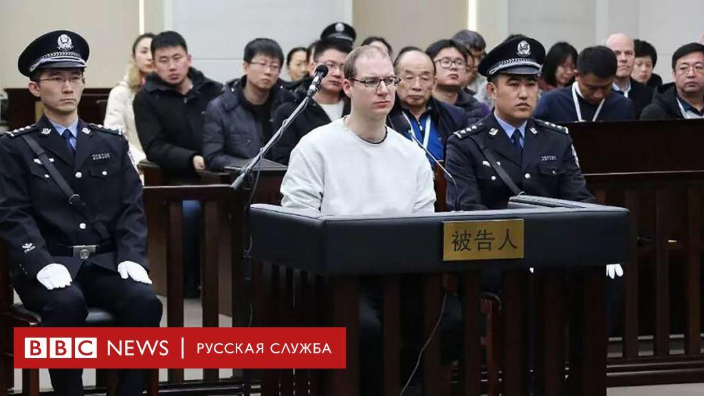 Канадца в Китае приговорили к смертной казни. Премьер Канады обвинил Пекин в произволе