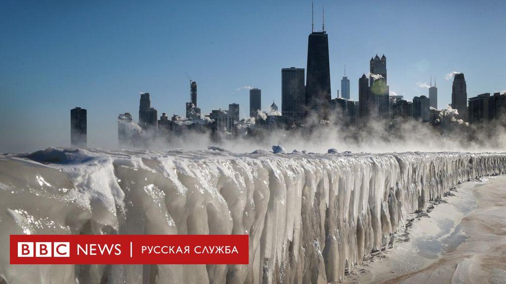 Аномальные морозы парализовали Средний Запад США: фотографии
