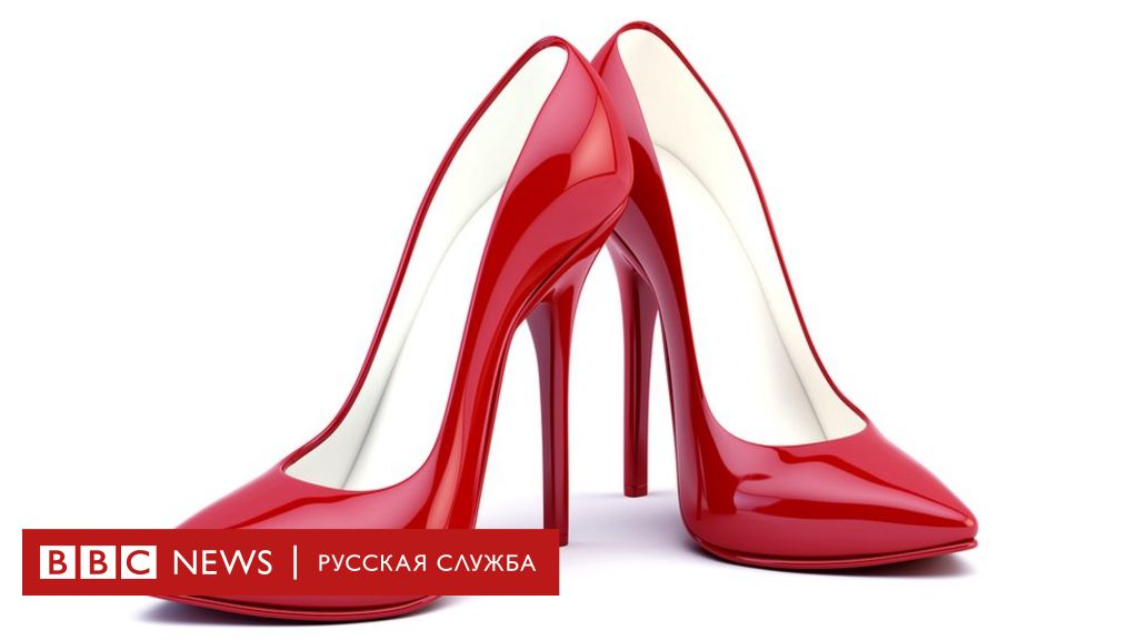 d12a3a40 Шпильки против кроссовок: откажется ли высокая мода от высокого каблука? -  BBC News Русская служба