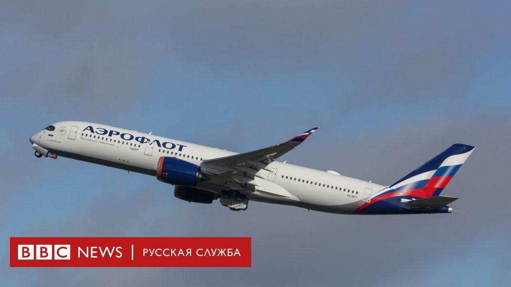 «Аэрофлот» отменяет рейсы из-за ограничений по вывозу россиян. Как это выглядит в Нью-Йорке?