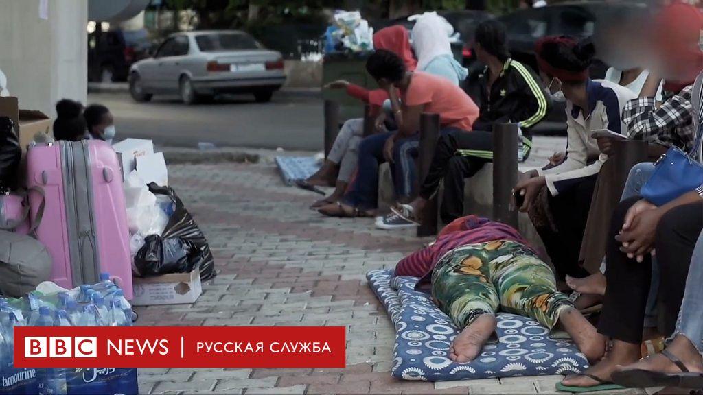 Выброшенные на улицу: как коронавирус ударил по приезжей прислуге на Ближнем Востоке
