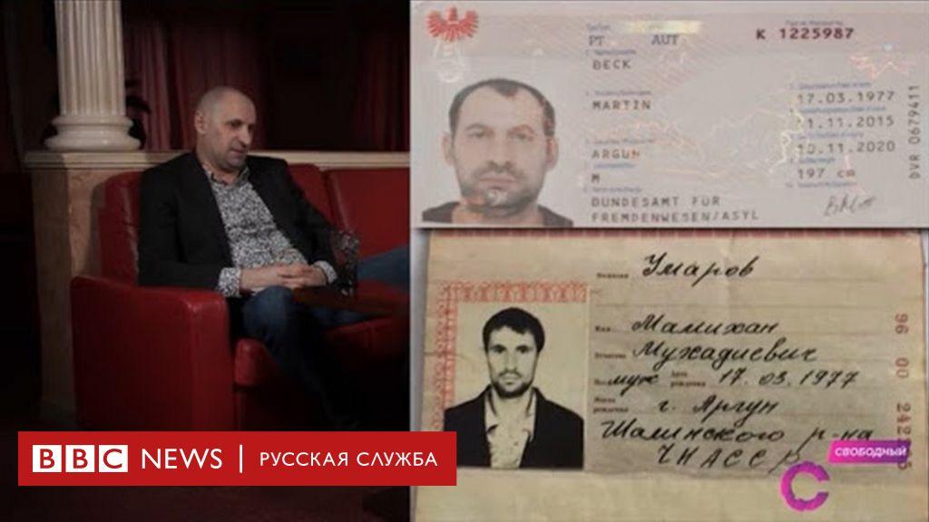 Сотрудничал со спецслужбами Украины, оскорбил Кадырова. Что известно об убитом в Австрии чеченце.