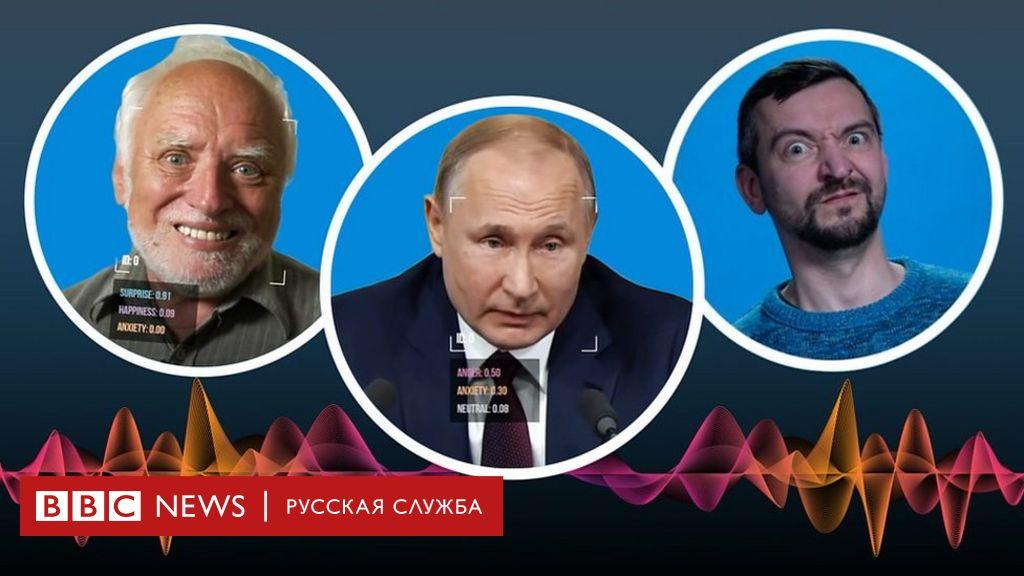 Гнев Путина и волнение Медведева: можно ли скрыть эмоции от нейросети?