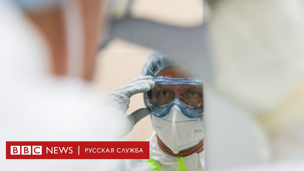 Коронавирус в России: США и российские врачи не доверяют вакцине