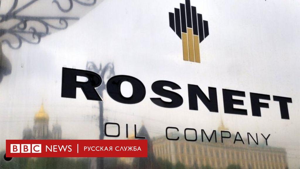 «Роснефть» прекращает деятельность в Венесуэле из-за санкций США