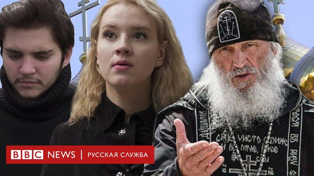 """""""В миру мы все сгорим в аду"""": истории бывших воспитанников отца Сергия"""