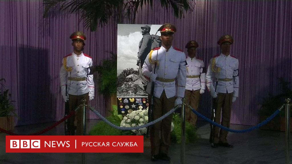 Куба прощается с Фиделем - BBC News Русская служба