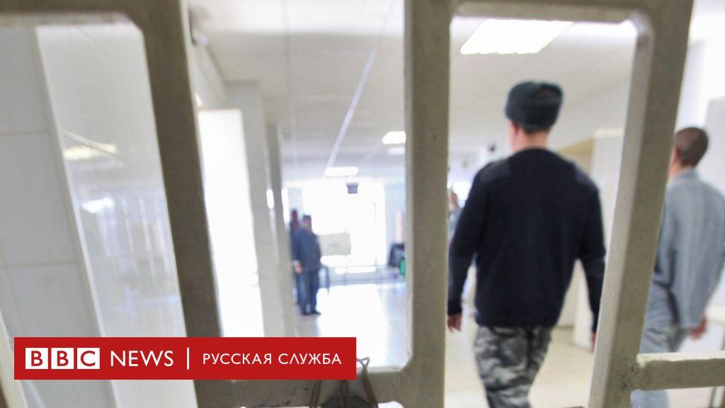 Лечение рака в тюрьме