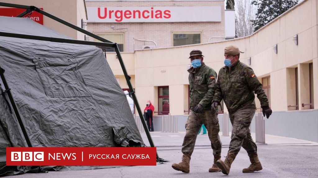 Коронавирус: Испания говорит о замедлении эпидемии, принц Чарльз вернулся из изоляции