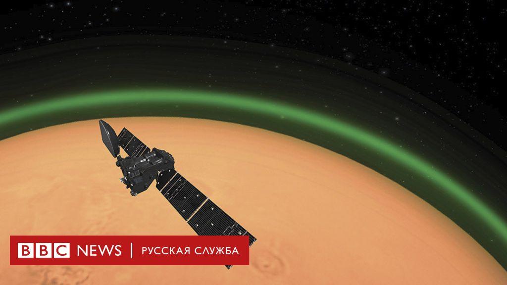 Отчего позеленела Красная планета и почему ученые в восторге
