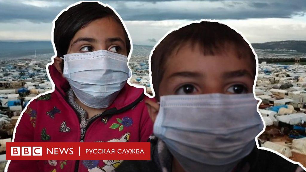 В сирийских лагерях беженцев готовятся к коронавирусу