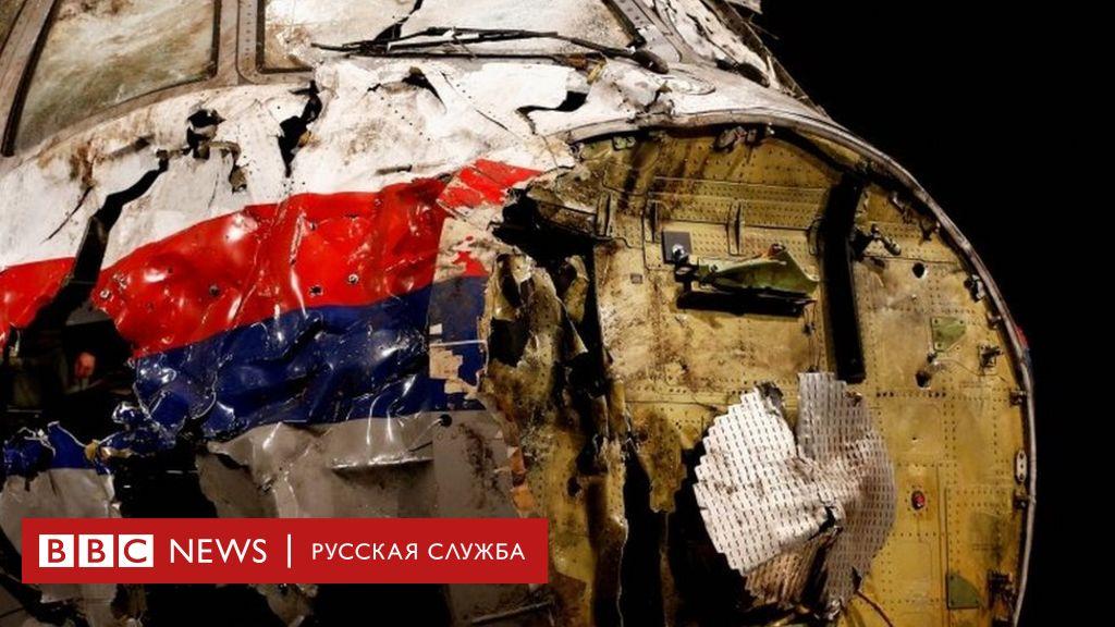 """Нидерланды подадут иск к России из-за сбитого """"Боинга"""" MH17"""