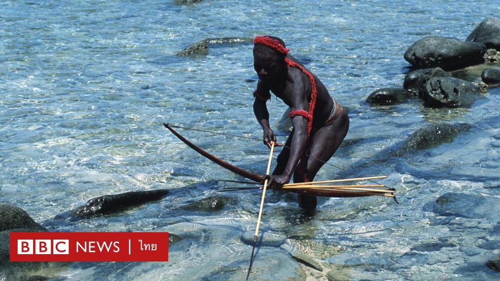 การเที่ยวชมชนเผ่า' ถูกจับตามอง หลังชนเผ่าเซนทิเนลสังหารหนุ่ม