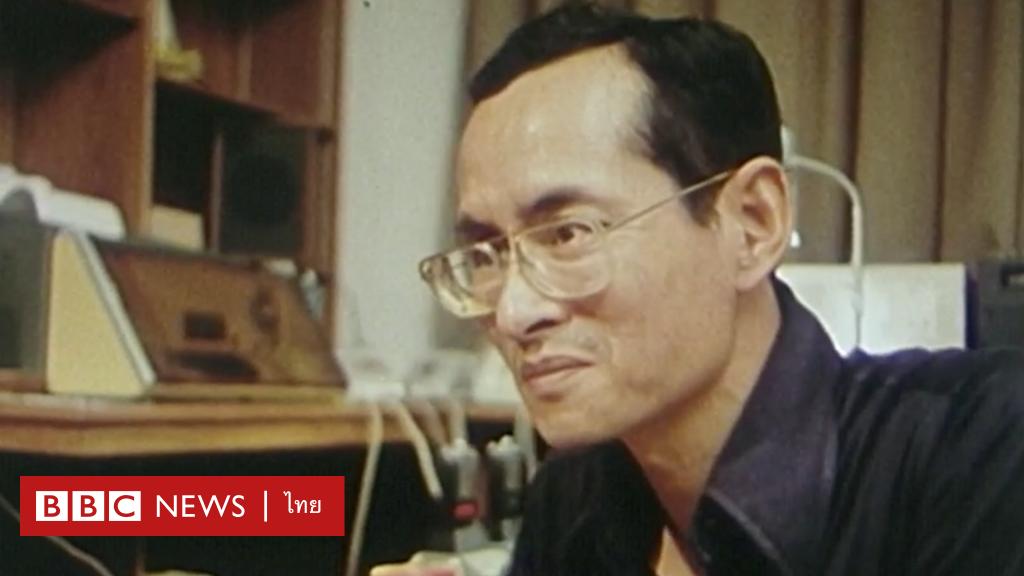 Soul of a Nation สารคดีในหลวงร.9 อันทรงคุณค่าโดยบีบีซี - BBC News ไทย