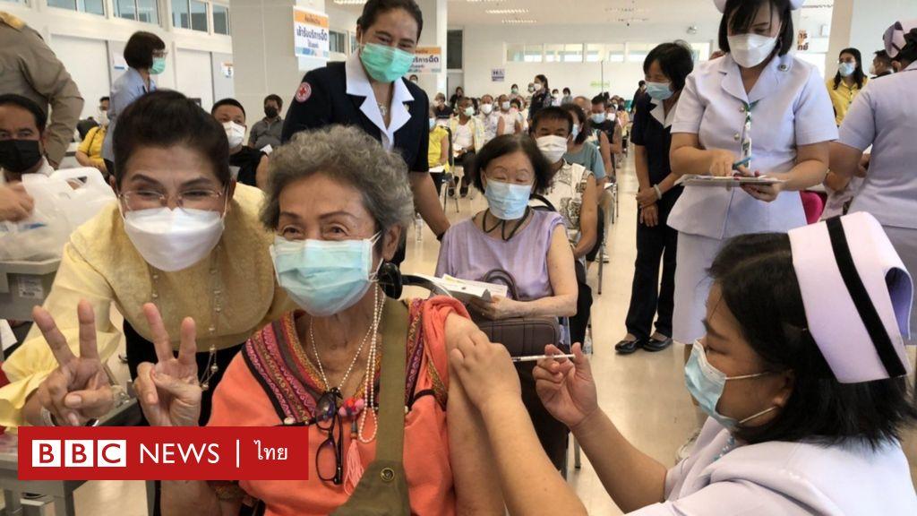 ฉีดวัคซีนโควิด-19 วันแรก หลายจังหวัดได้แอสตร้าเซนเนก้าฉีดผู้สูงอายุ - BBC ...