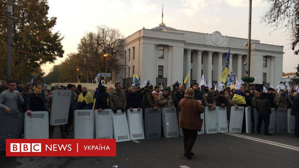 Сутички під Радою  намети і четверо постраждалих - BBC News Україна 424af630bce0e