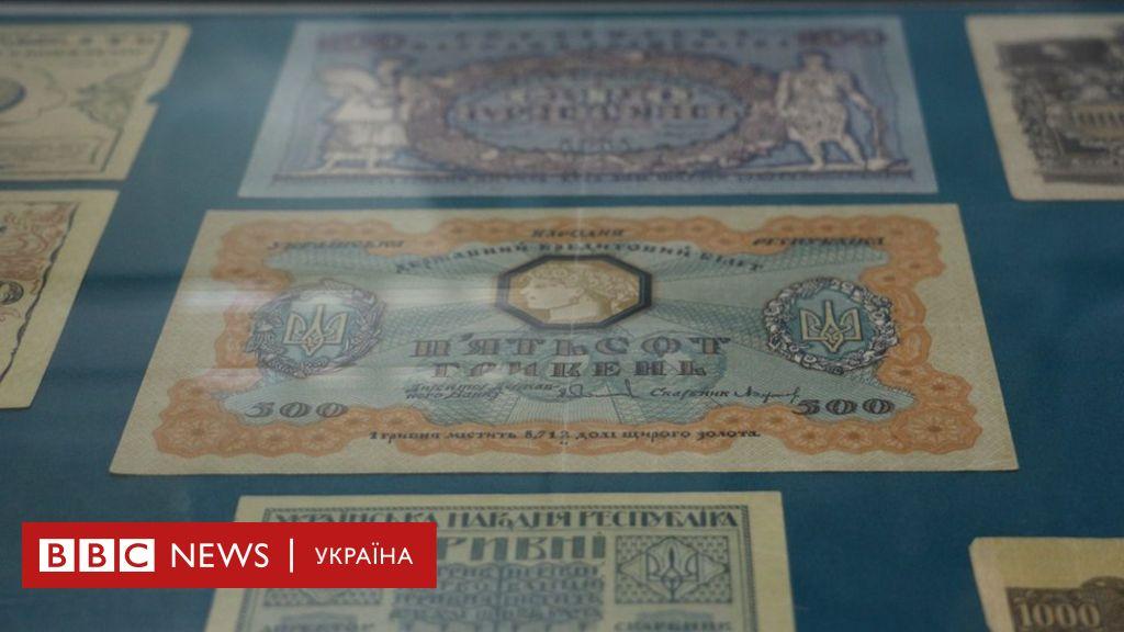 82c259079b926e Українські гроші революції: горпинки, лопатки і паперові монети - BBC News  Україна