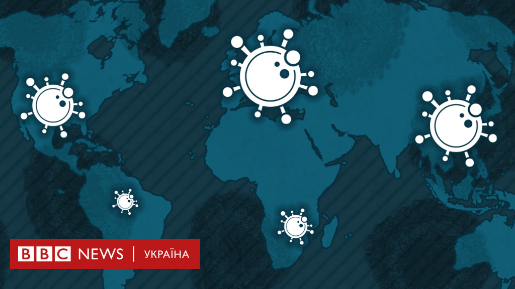 Як коронавірус шириться планетою. Мапа