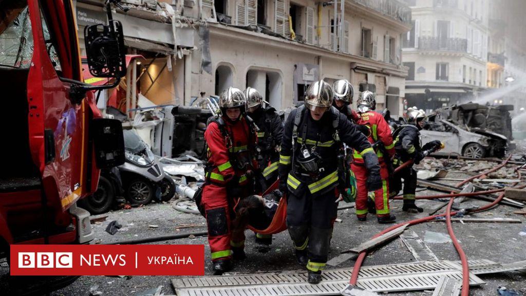 Вибух в центрі Парижа: троє загиблих, десятки постраждалих