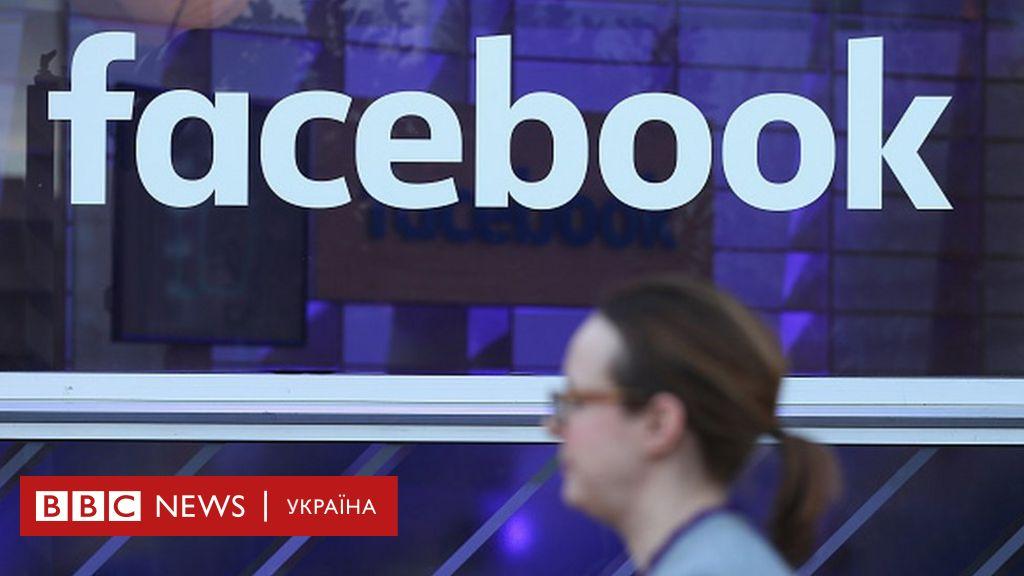 Bbc News Facebook: Австрійський суд зобов'язав Facebook видаляти образливі