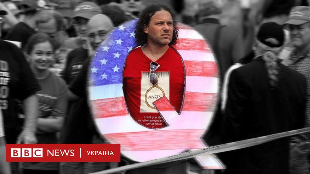 Коротка історія QAnon. Що це за теорія змови - BBC News Україна