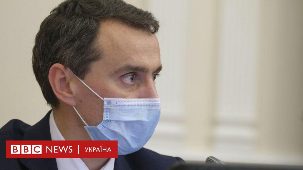 Головний санітарний лікар Ляшко захворів на ковід за два тижні після вакцинації - BBC News Україна