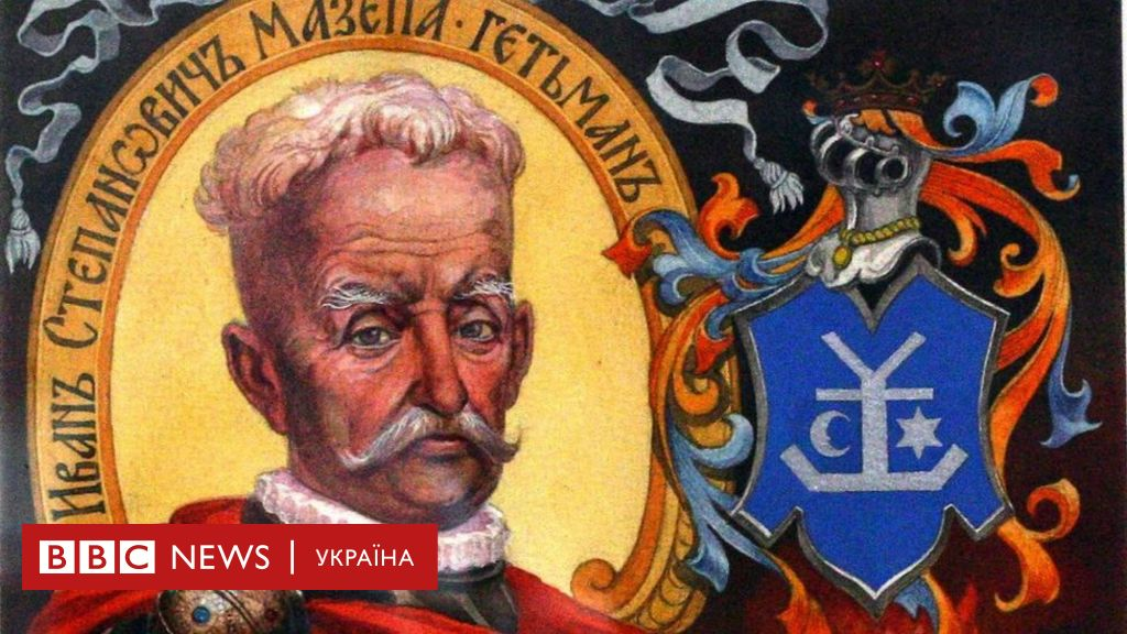 Гетман Иван Мазепа - своеобразная квинтэссенция неистребимому многосотлетнему желанию украинцев отдаться какому-нибудь сильному государству за какие-то преференции