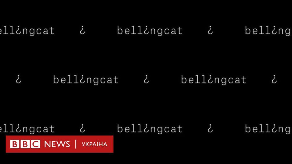 Хто такі Bellingcat і чому про них так багато говорять - BBC News Україна