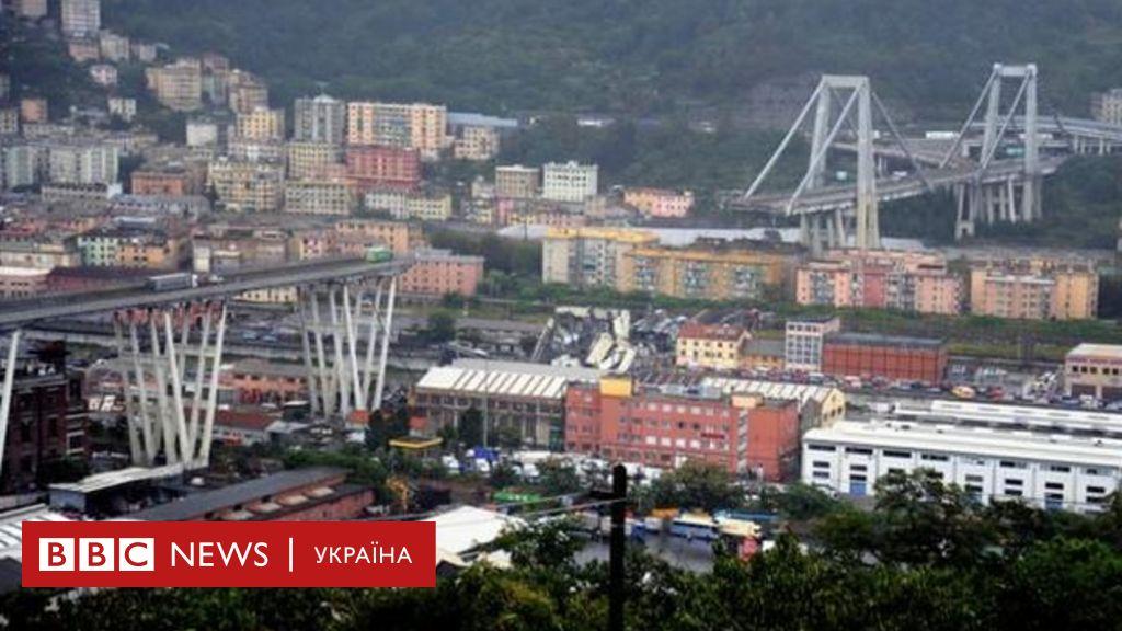Обрушение моста в Генуе: число жертв возросло до 35