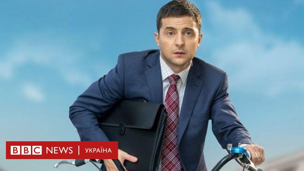 """Серіал vs життя: росіянам покажуть """"Слугу народу"""" із Зеленським"""