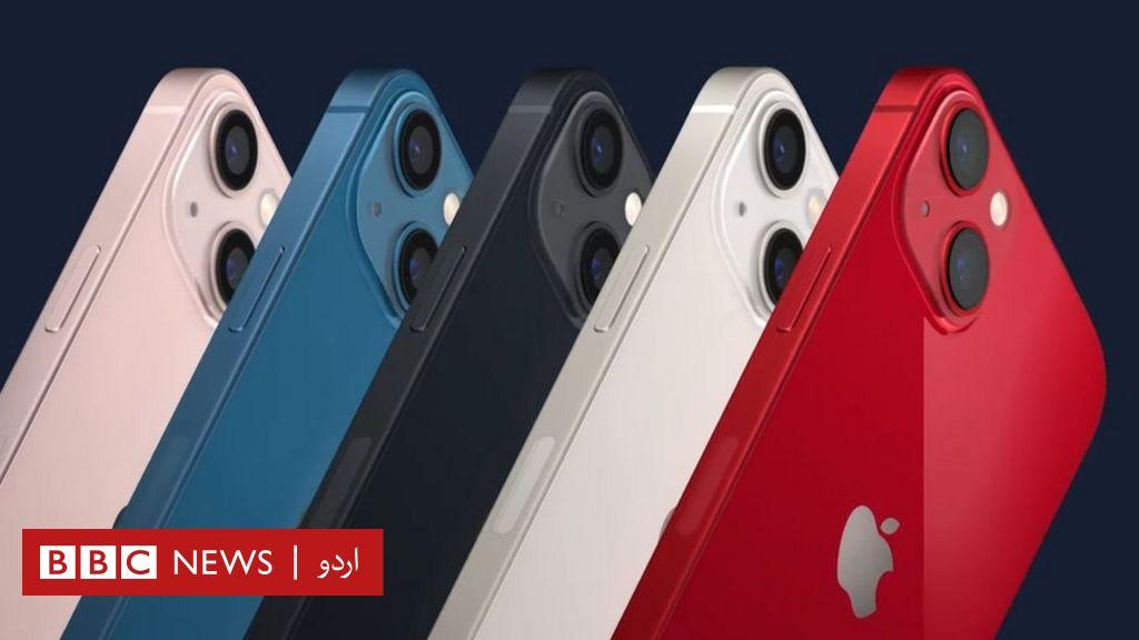 ایپل کے نئے آئی فون 13 اور نئی سیون سیریز سمارٹ واچ میں کون کون سے فیچرز ہیں؟ thumbnail
