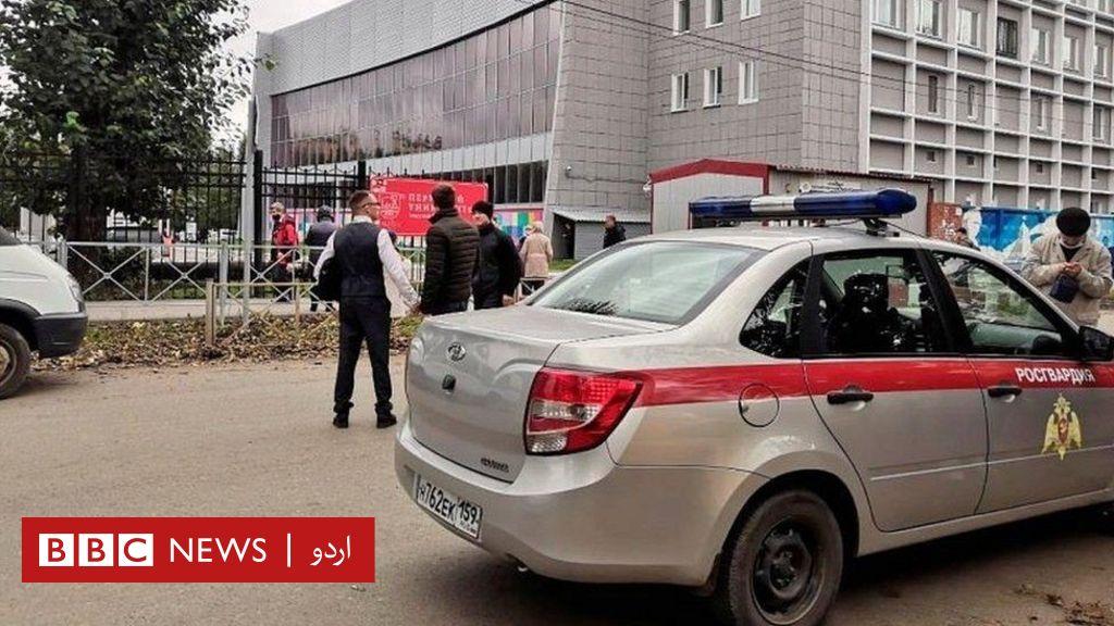 روس میں مسلح طالب علم کی یونیورسٹی میں فائرنگ سے آٹھ افراد ہلاک thumbnail
