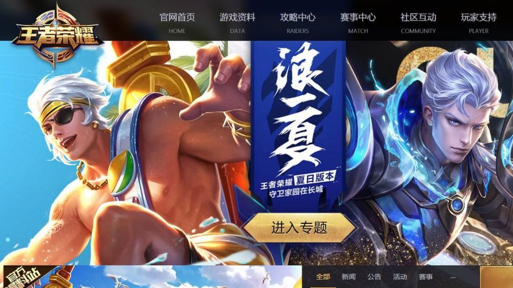 Honour of Kings: China's most vilified online game
