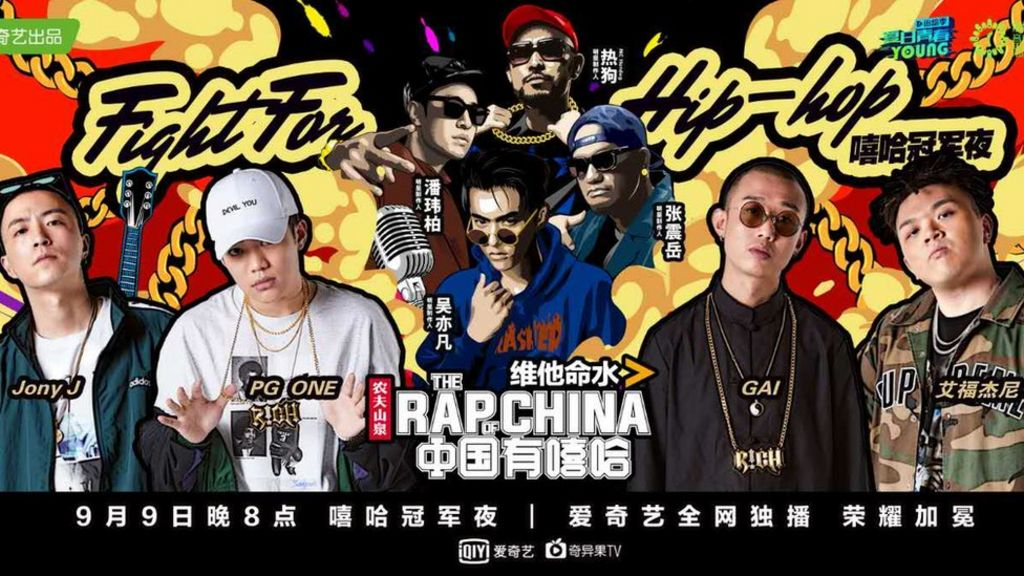 China's fledgling hip-hop culture faces official crackdown - BBC News
