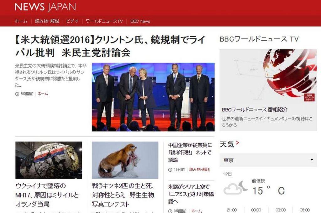 BBC News Website Launches Japanese Language Site