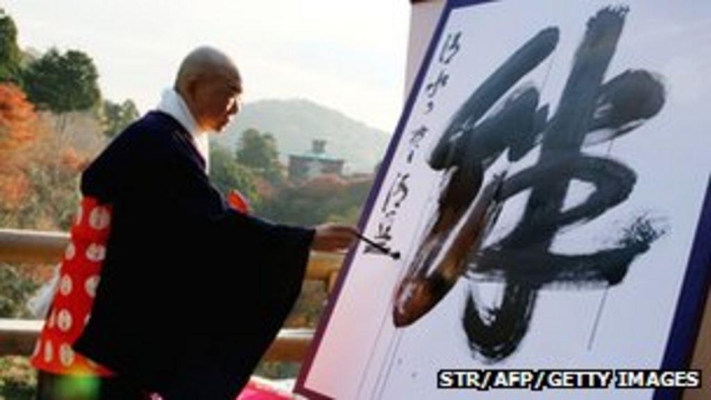 Japanese Public Chooses Kizuna As Kanji Of 2011 Bbc News