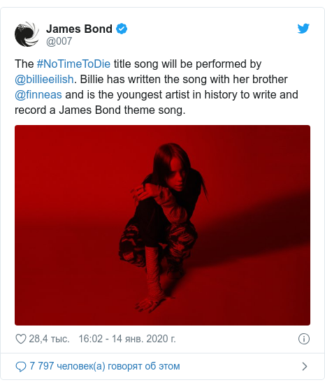 Twitter пост, автор: @007: The #NoTimeToDie title song will be performed by @billieeilish. Billie has written the song with her brother @finneas and is the youngest artist in history to write and record a James Bond theme song.