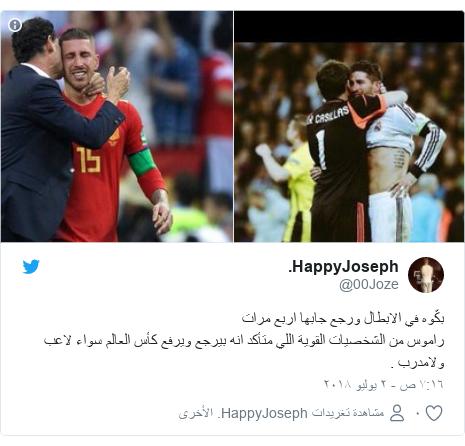 تويتر رسالة بعث بها @00Joze: بكّوه في الابطال ورجع جابها اربع مرات راموس من الشخصيات القوية اللي متأكد انه بيرجع ويرفع كأس العالم سواء لاعب ولامدرب .