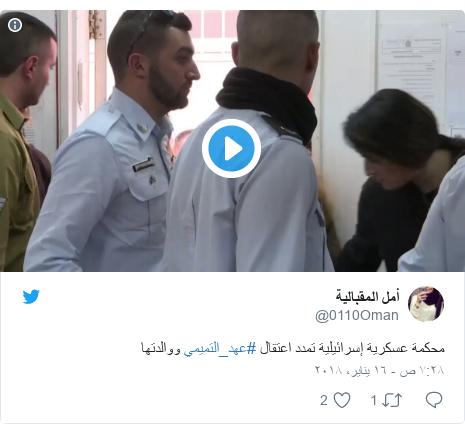تويتر رسالة بعث بها @0110Oman: محكمة عسكرية إسرائيلية تمدد اعتقال #عهد_التميمي ووالدتها