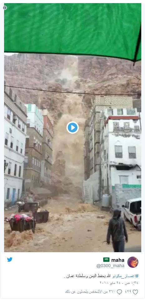 تويتر رسالة بعث بها @0300_maha: #اعصار_مكونو الله يحفظ اليمن وسلطنة عمان .